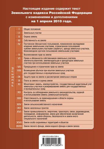 Земельный кодекс РФ: текст с изм. и доп. на 1 апреля 2010 г.