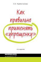 Курбангалеева О.А. - Как правильно применять упрощенку. 4-е изд., перераб. и доп.' обложка книги