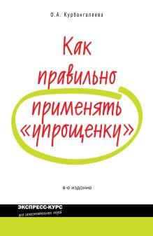 Экспресс-курс для самостоятельных людей (обложка)