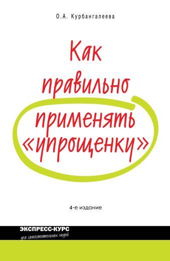 """Как правильно применять """"упрощенку"""". 4-е изд., перераб. и доп. Курбангалеева О.А."""