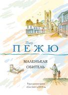 Пежю П. - Маленькая Обитель' обложка книги