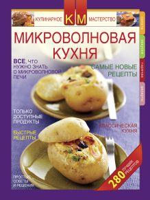 Микроволновая кухня. Новые рецепты