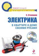 Степанов С.И. - Электрика в квартире и доме своими руками. (+CD)' обложка книги