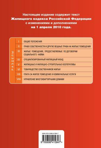 Жилищный кодекс РФ: текст с изм. и доп. на 1 апреля 2010 г.