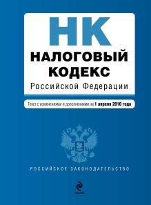 Налоговый кодекс РФ. Части первая и вторая: текст с изм. и доп. на 1 апреля 2010 г.