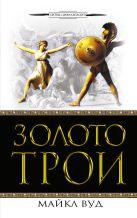 Вуд М. - Золото Трои' обложка книги