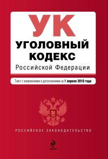 Уголовный кодекс РФ: текст с изм. и доп. на 1 апреля 2010 г.