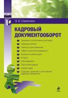 Семенихин В. - Кадровый документооборот. 2-е изд., испр.' обложка книги