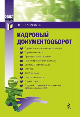 Кадровый документооборот. 2-е изд., испр. Семенихин В.