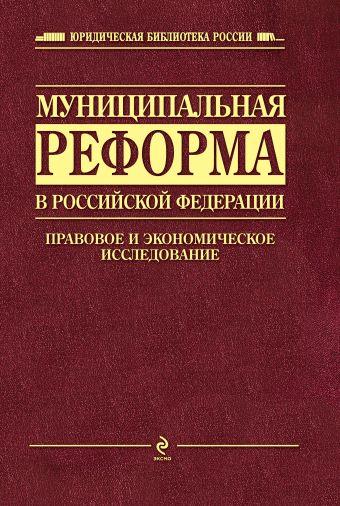 Муниципальная реформа в РФ: правовое и экономическое исследование Хабриева Т.Я., под ред.