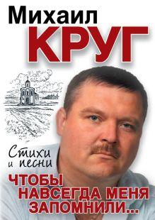 Круг Михаил. Антология русского шансона