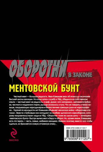 Ментовской бунт: роман Казанцев К.