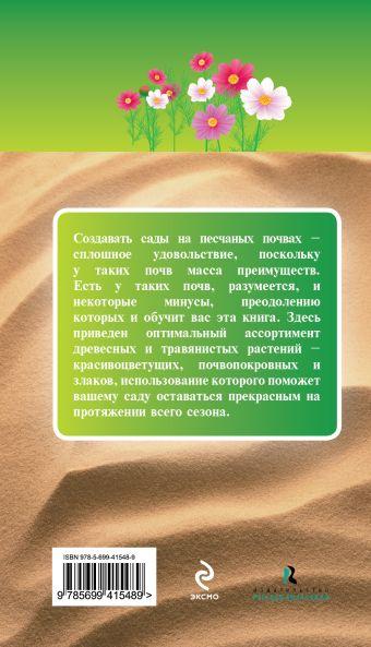 Сад на песке