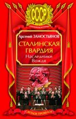 Сталинская гвардия. Наследники Вождя