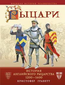 Рыцари: история английского рыцарства 1200-1600 гг.