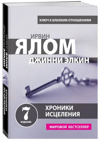 Ялом И., Элкин Дж. - Хроники исцеления. Психотерапевтические истории обложка книги