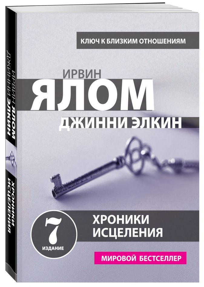 Хроники исцеления. Психотерапевтические истории Ялом И., Элкин Дж.