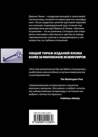 Хроники исцеления. Психотерапевтические истории Ялом И.