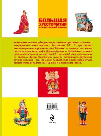 Большая хрестоматия для начальной школы. 2-е изд., испр. и доп.
