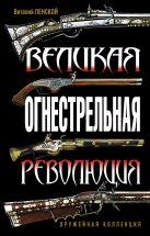 Пенской В.В. - Великая огнестрельная революция' обложка книги