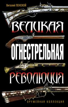 Оружейная коллекция