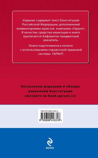 Конституция РФ: по сост. на 2010 г.: с коммент. юристов
