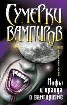 Горьковский П. - Сумерки вампиров. Мифы и правда о вампиризме' обложка книги