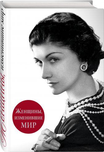 Виталий Вульф, Серафима Чеботарь - Женщины, изменившие мир обложка книги