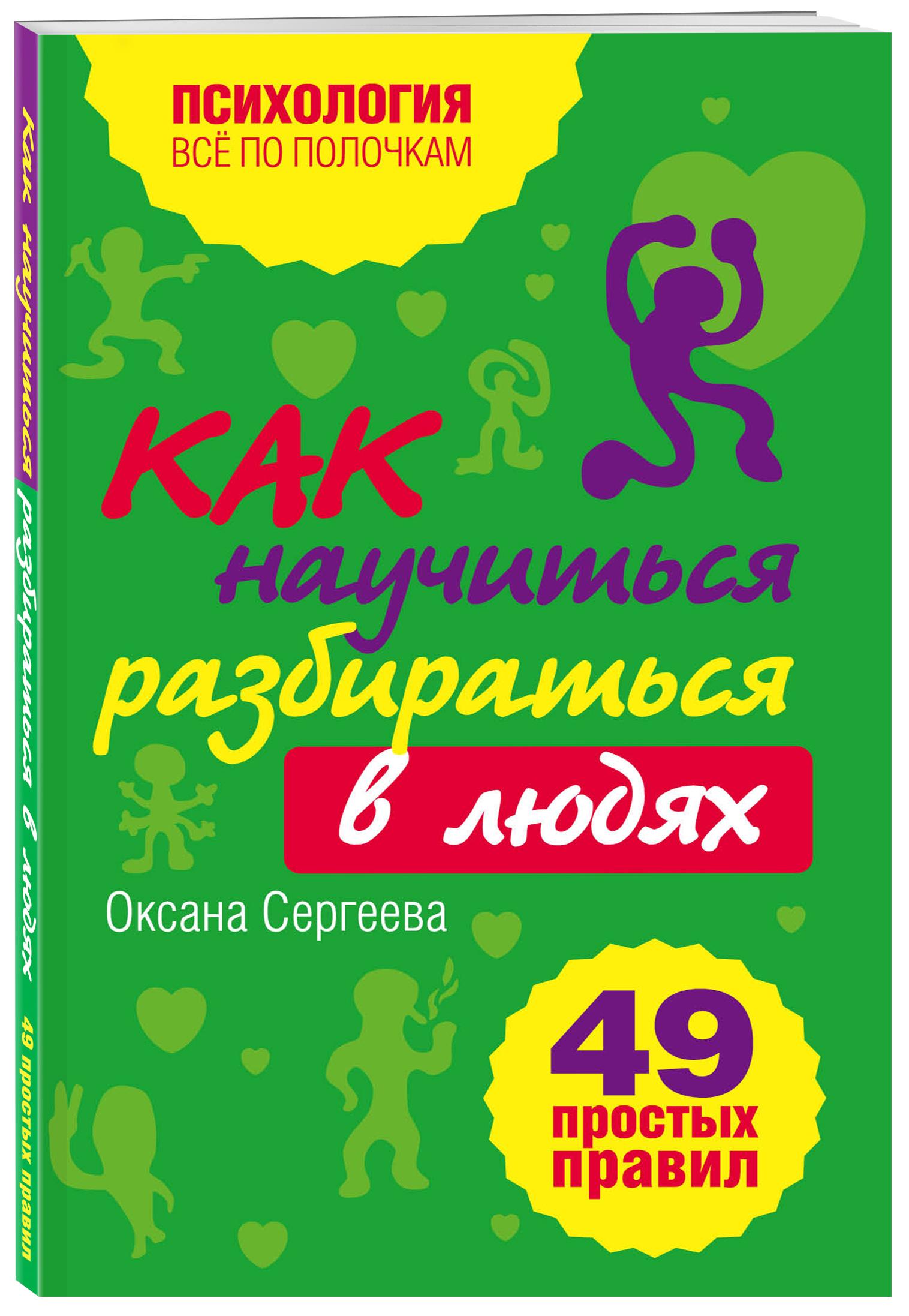 Сергеева О. Как научиться разбираться в людях?: 49 простых правил оксана сергеева язык жестов как читать мысли без слов 49 простых правил