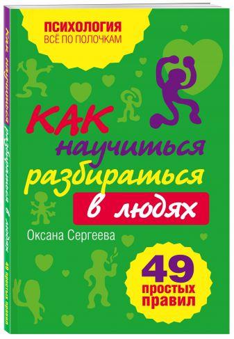 Сергеева О. - Как научиться разбираться в людях?: 49 простых правил обложка книги