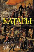 Каратини Р. - Катары' обложка книги