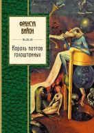 Вийон Ф. - Король поэтов голоштанных' обложка книги