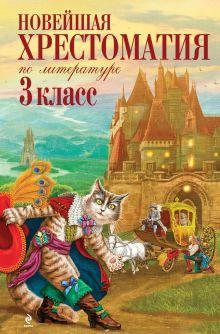 Новейшая хрестоматия по литературе. 3 класс. 3-е изд., испр. и доп.
