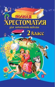 Полная хрестоматия для начальной школы. 2 класс. 3-е изд., испр. и доп.