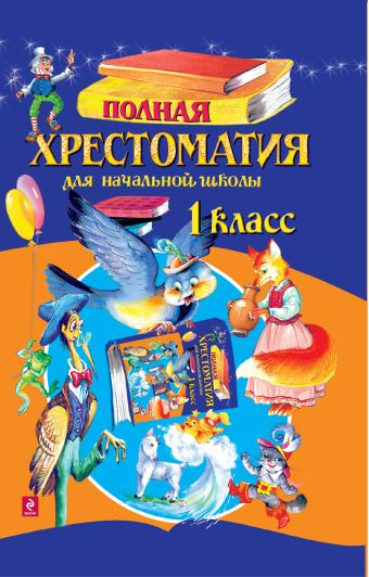 Полная хрестоматия для начальной школы. 1 класс. 3-е изд., испр. и доп.