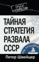 Швейцер П. - Тайная стратегия развала СССР' обложка книги