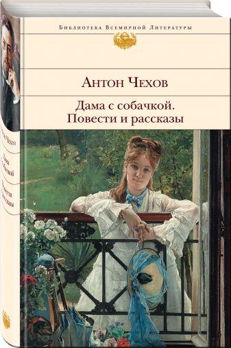 Антон Чехов - Дама с собачкой. Повести и рассказы обложка книги