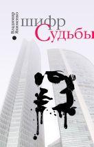 Якименко В.Л. - Шифр судьбы' обложка книги