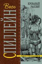 Спиллейн М. - Кровавый рассвет' обложка книги