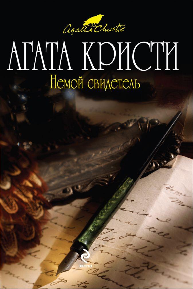 Кристи А. - Немой свидетель обложка книги