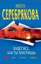 Серебрякова М. - Будет все, как ты захочешь: повесть' обложка книги
