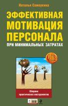 Самоукина Н.В. - Эффективная мотивация персонала при минимальных затратах: сборник практических инструментов' обложка книги
