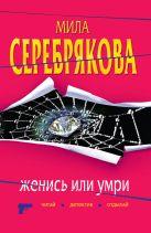 Серебрякова М. - Женись или умри: повесть' обложка книги