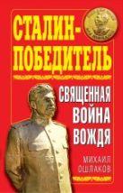 Ошлаков М.Ю. - Сталин-Победитель. Священная война Вождя' обложка книги