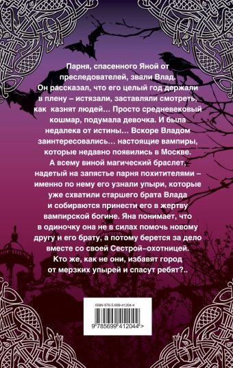 Не стой на пути у вампира!: повесть Артамонова Е.В.