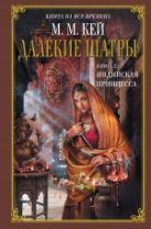 Кей М.М. - Далекие Шатры. Кн. 2. Индийская принцесса' обложка книги