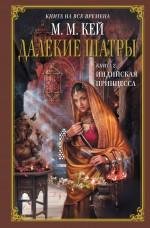 Далекие Шатры. Кн. 2. Индийская принцесса