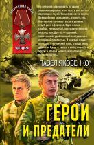 Яковенко П. - Герои и предатели' обложка книги
