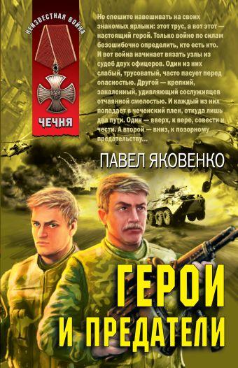 Герои и предатели Яковенко П.