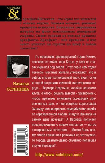 Сокровище Китеж-града: роман Солнцева Н.А.